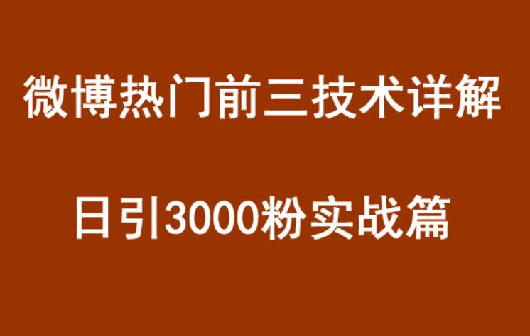 微博热门前三技术详解,日引3000粉实战篇【无水印版】
