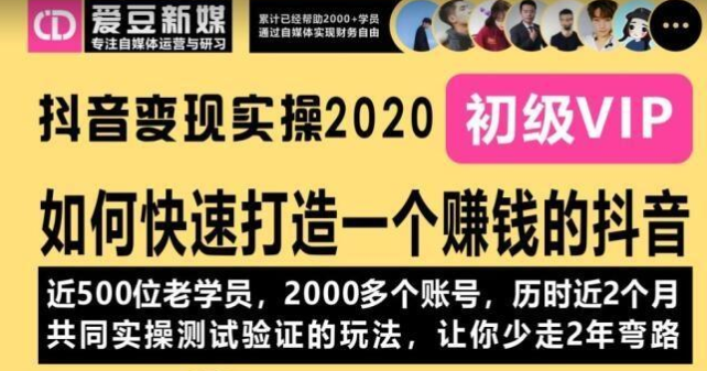 【爱豆新媒】抖音变现2020,快速打造赚钱的抖音【无水印版】