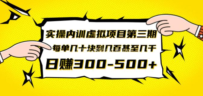 力哥实操内训虚拟项目第三期,每单几十块到几百甚至几千,日赚300-500+