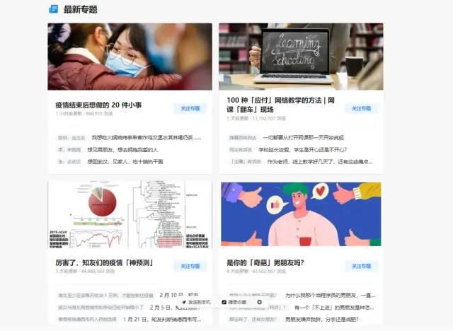 知乎推广(三)——如何做好知乎内容营销