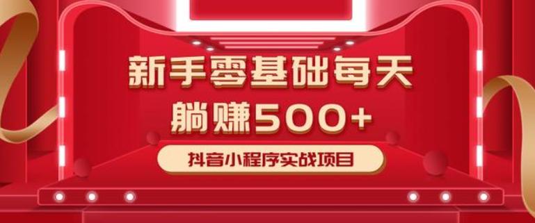 柚子最新小白赚钱项目,零基础每天躺赚500+抖音小程序实战项目
