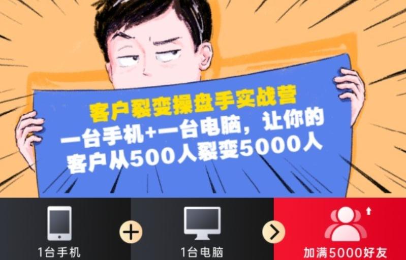 客户裂变操盘手实战营:一台手机+一台电脑,让你的客户从500人裂变5000人