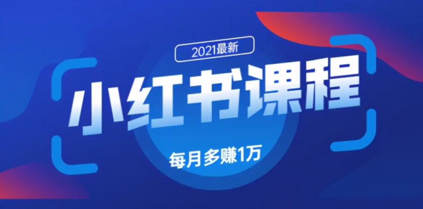 九京小红书精准引流课程1.0:如何利用小红书快速获取客源,每月多赚1万!
