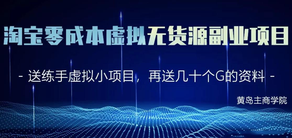 黄岛主 · 淘宝零成本虚拟无货源副业项目2.0