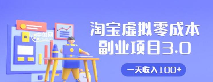 黄岛主淘宝虚拟零成本副业项目3.0,实战操作一天收入100+赚点零花钱