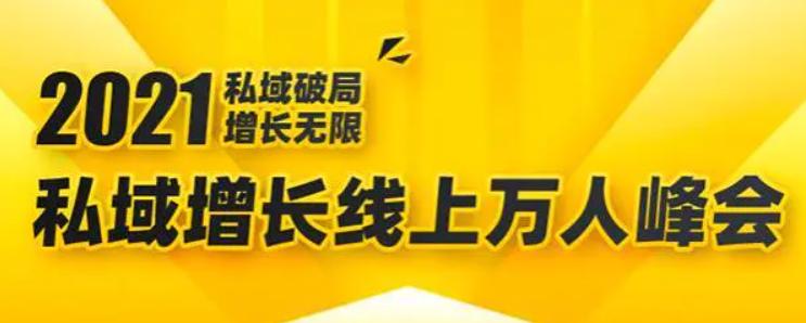 2021私域增长万人峰会【完结】