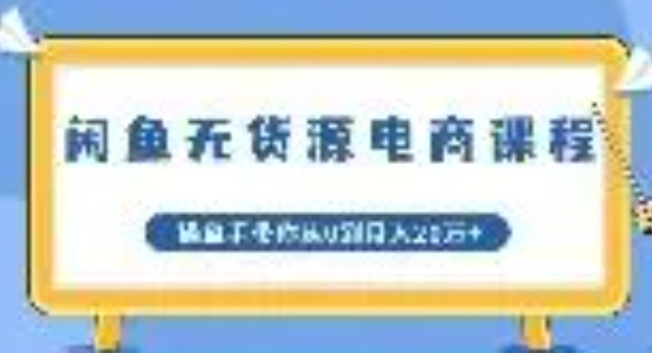 龟课·闲鱼无货源电商课程第20期课程