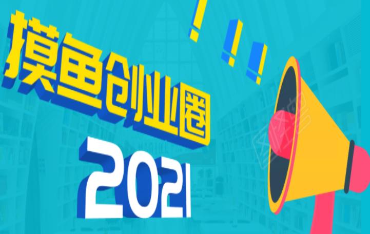《摸鱼创业圈》2021年最新合集:圈内最新项目和玩法套路,轻松月入N万