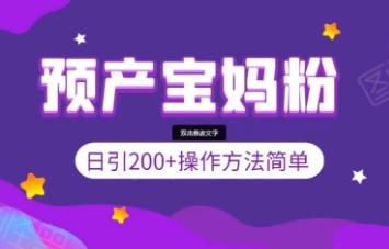 日引200+预产期宝妈粉,操作方法简单