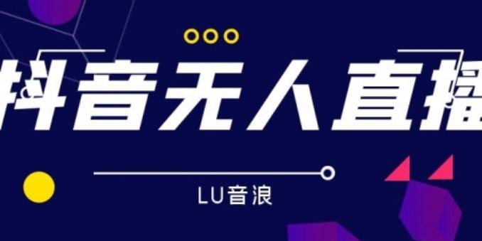 抖音无人直播LU音浪【完结】