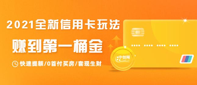 全新信用卡玩法:教你信用卡生财【完结】