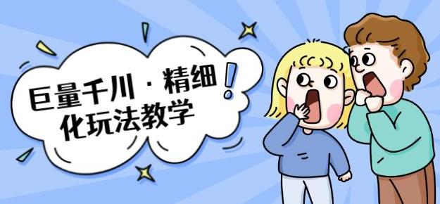 巨量千川·精细化玩法教学