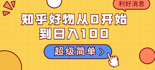 叁心笔记知乎好物日入100玩法下载,新人一看也能上手操作,超级简单的玩法分享