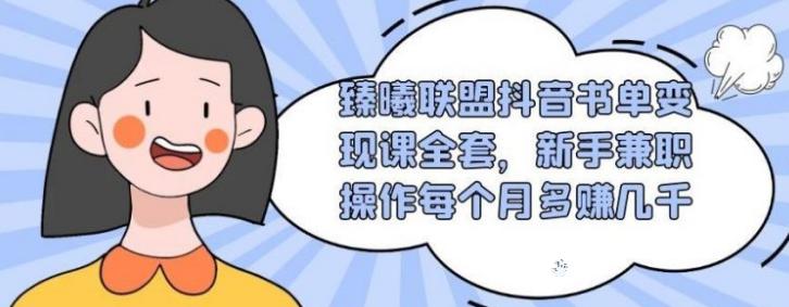 臻曦联盟书单课程